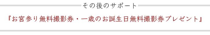 お宮参り撮影無料券・一歳のお誕生日無料撮影券プレゼント